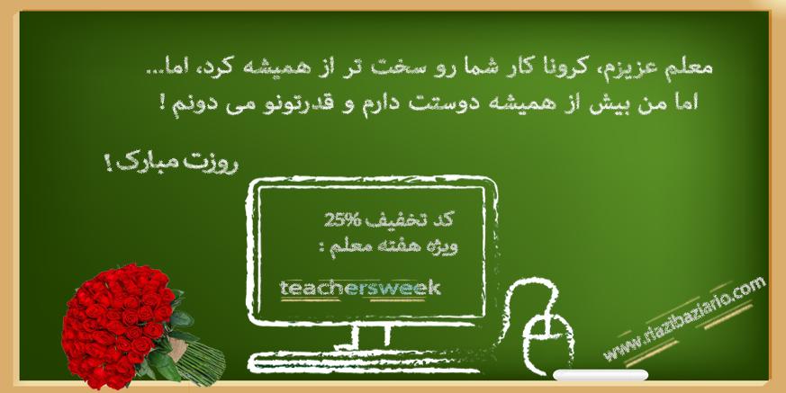 هفته معلم