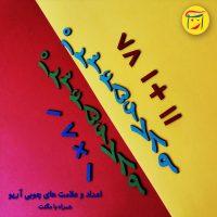 آموزش ریاضی با اعداد فارسی و علامت های ریاضی