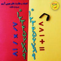 آموزش ریاضی با استفاده از اعداد و علامت های ریاضی