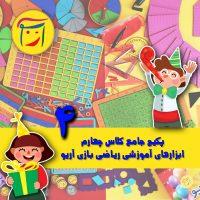 ابزارهای آموزش ریاضی ابتدایی