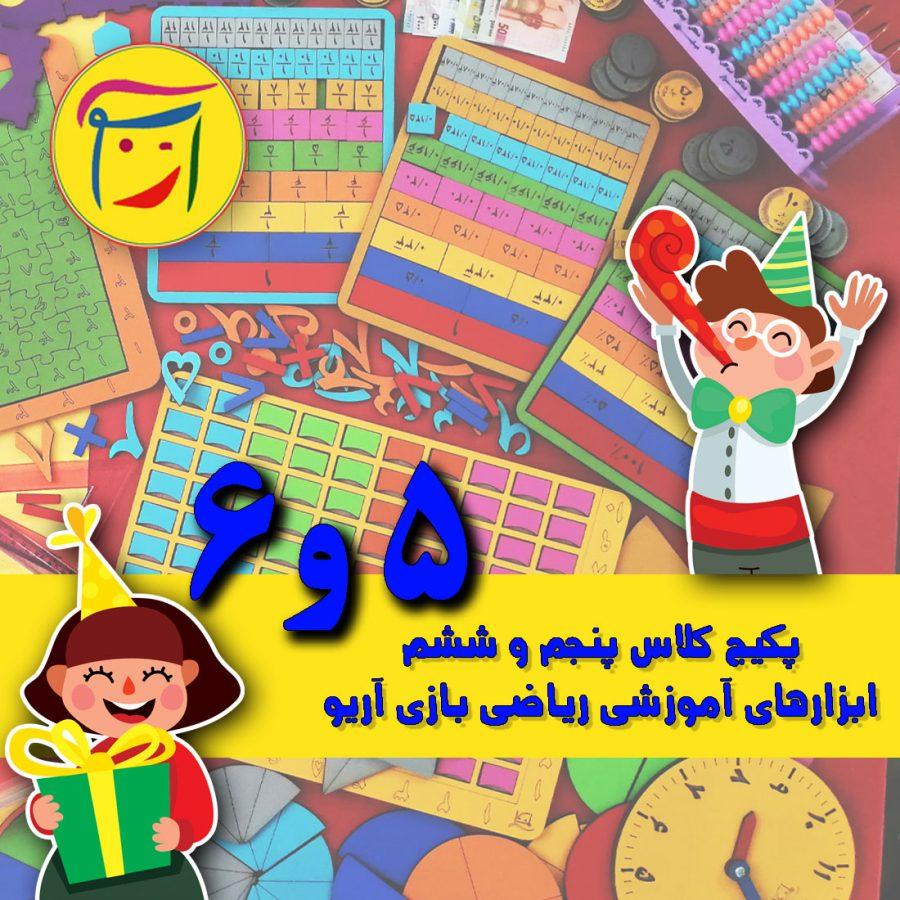 ابزارهای آموزش ریاضی پنجم و ششم ابتدایی