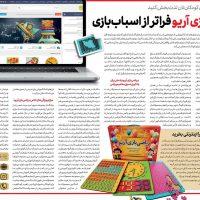 مصاحبه ریاضی بازی آریو در روزنامه جام جم